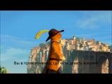 Пародия на рекламу геля для душа (от Кота в сапогах)